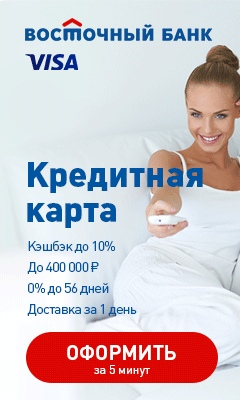 https://www.vostbank.ru/client/landing/loan/
